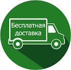 бесплатная доставка товаров для здоровья по Москве